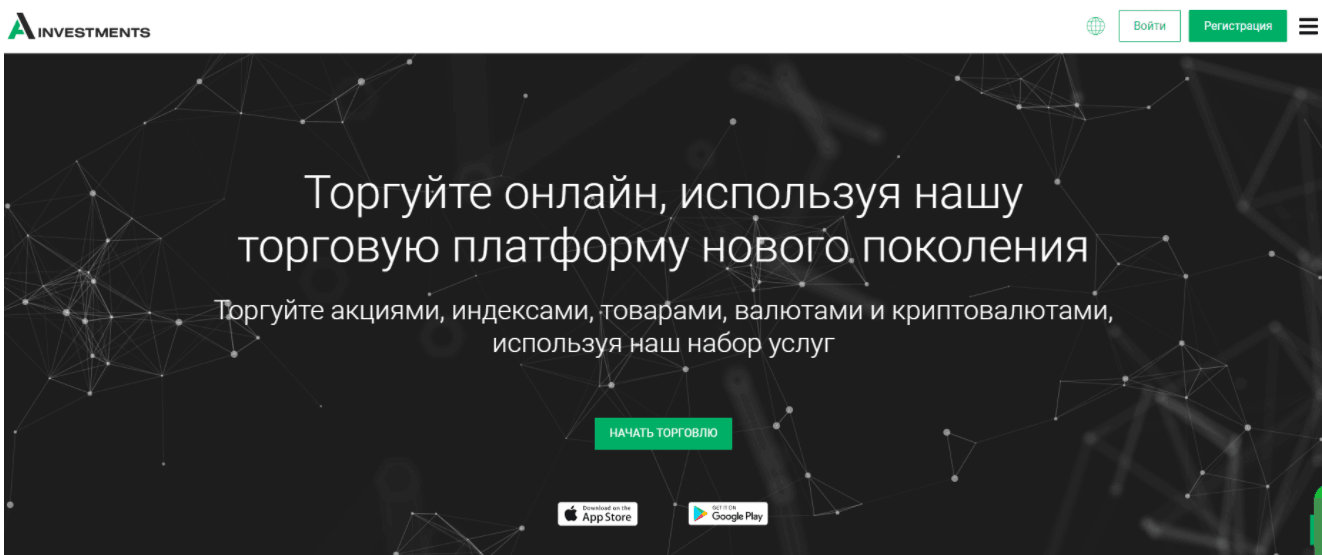 Ainvestments - сайт компании