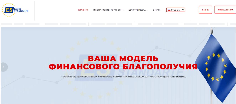 Eurostandarte - сайт компании