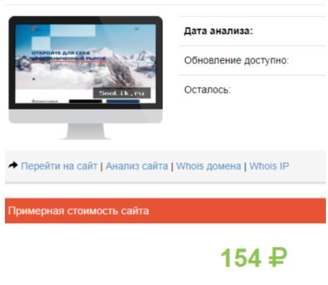 Fincentra - стоимость сайта