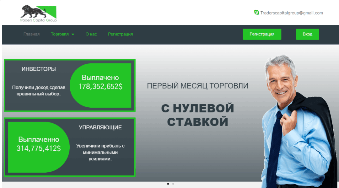 Traders Capital Group - сайт компании
