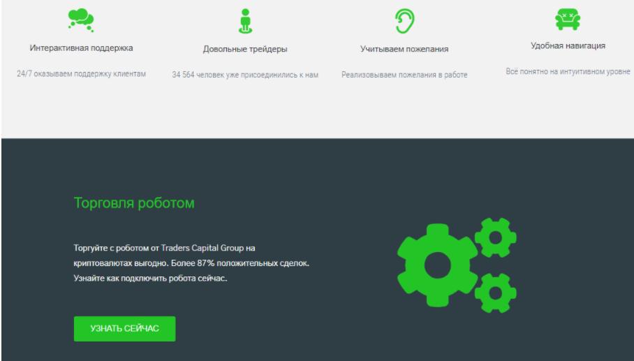 Traders Capital Group - предложения