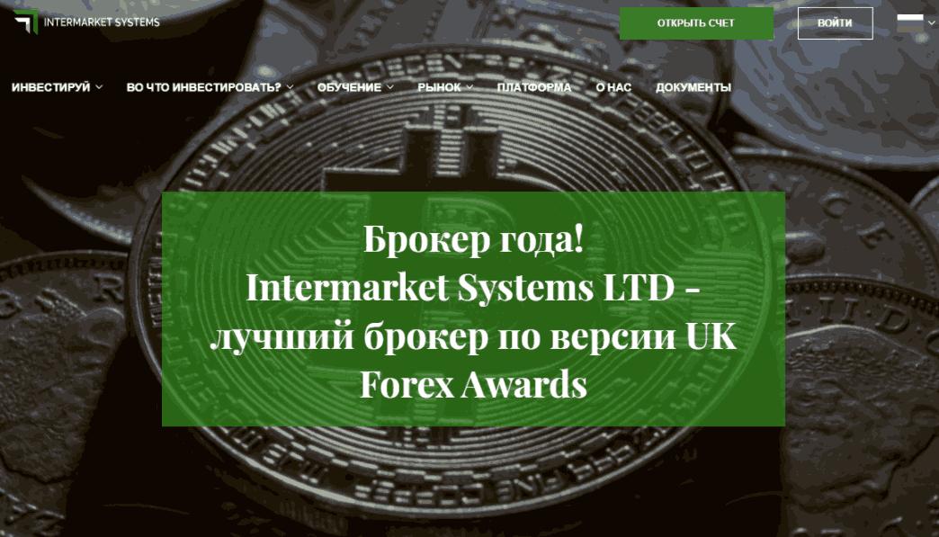 Intermarket Systems - сайт компании