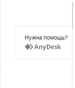 Intermarket Systems - анидеск
