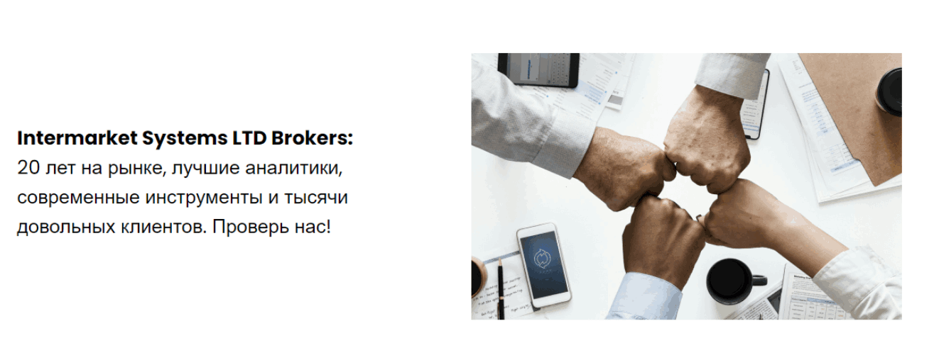 Intermarket Systems - стаж работы