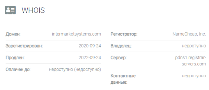 Intermarket Systems - домен