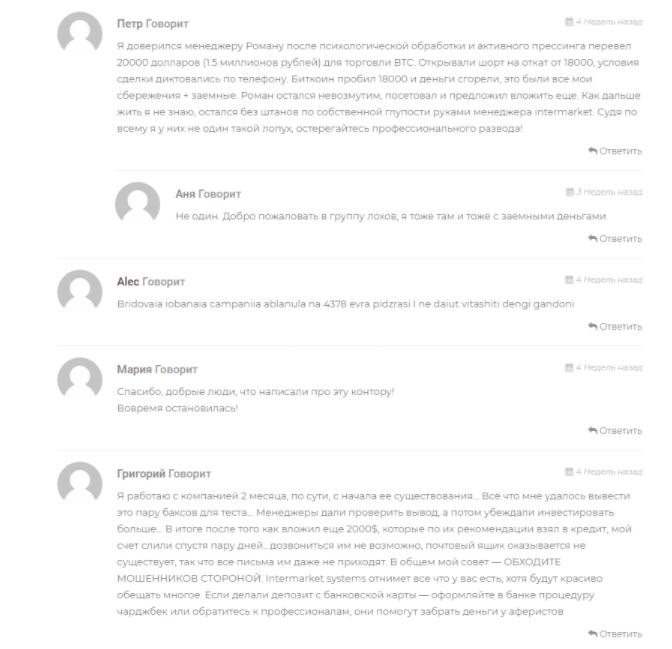 Intermarket Systems - отзывы
