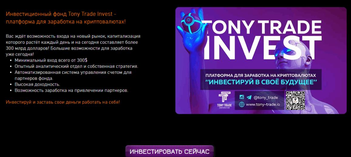 TONY TRADE - инвестиционный фонд