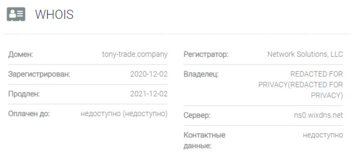 TONY TRADE - домен