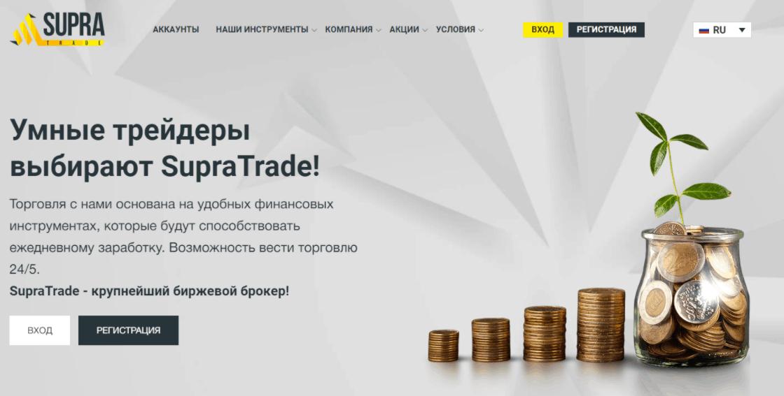 Supra Trade - сайт компании