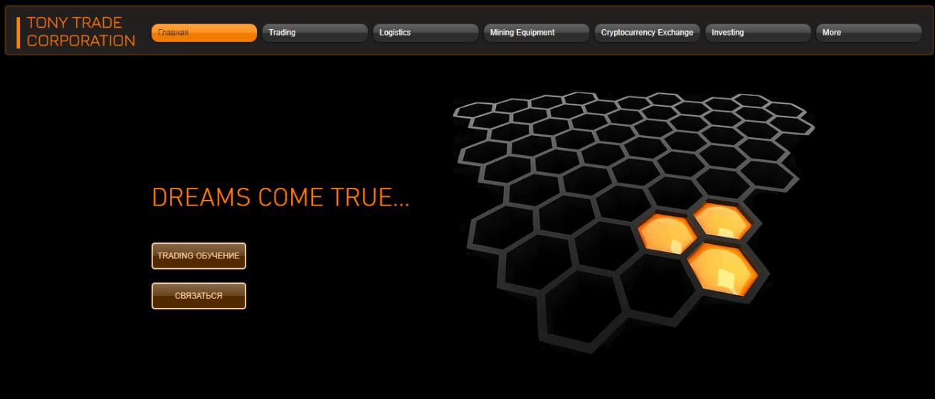 TONY TRADE - сайт компании