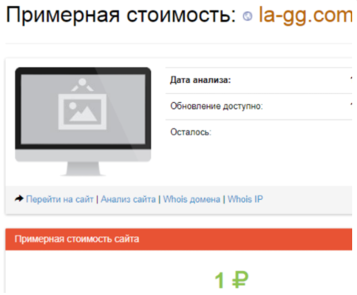 L'aggregation Company - примерная стоимость сайта