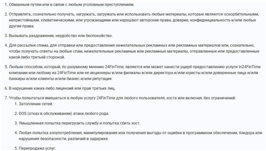 24FinTime - пользовательское соглашение