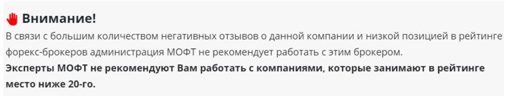 Stream Forex - МОФТ не рекомендуют