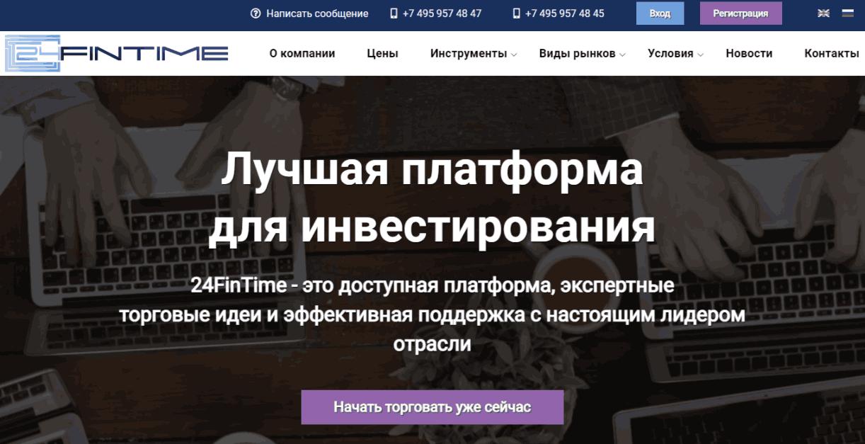 24FinTime - сайт компании