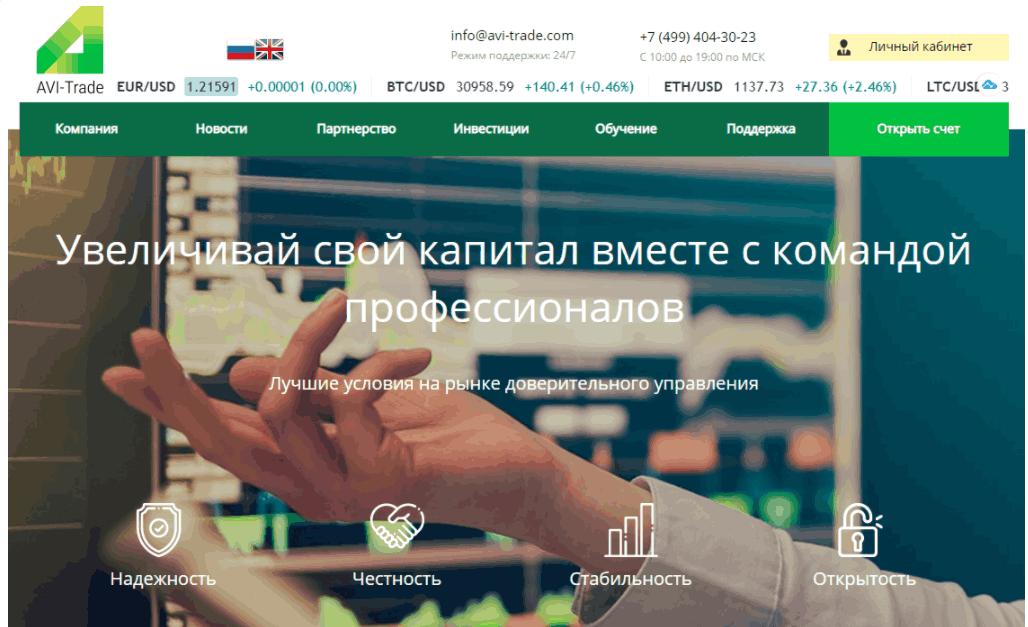 AVI-trade - сайт компании