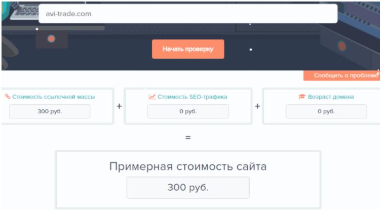 AVI-trade - стоимость сайта