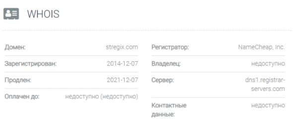 Stregix -  основная информация