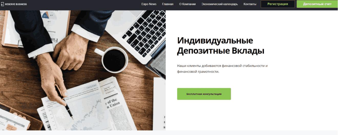 Reserve Business - сайт компании
