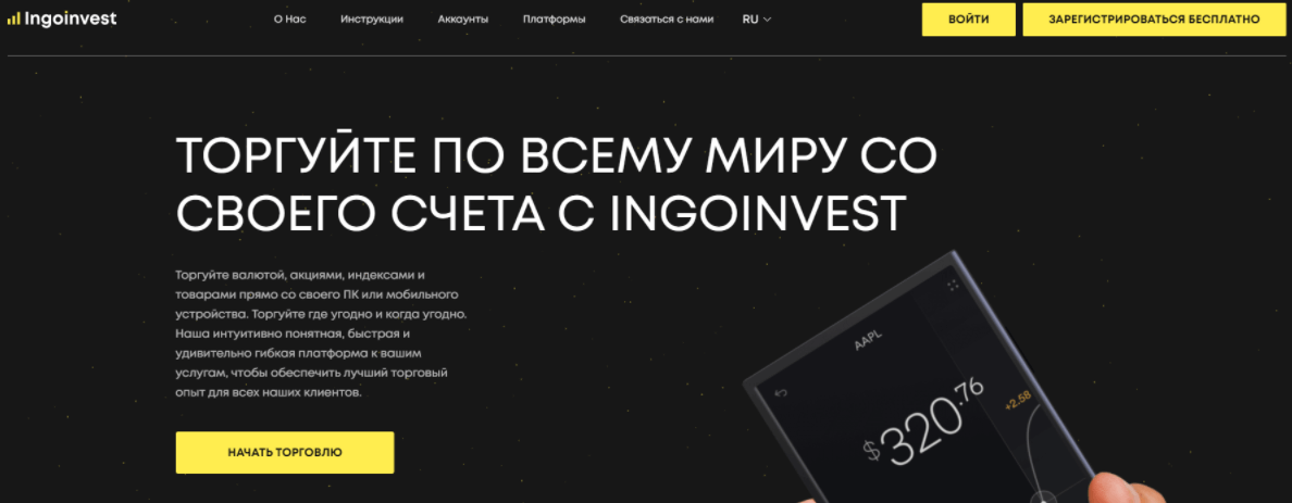 Ingoinvest - сайт компании