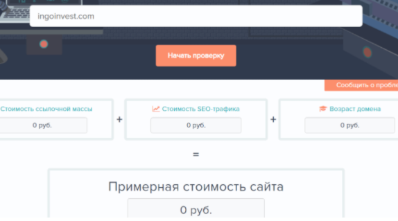 Ingoinvest - стоимость сайта