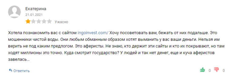 Ingoinvest - отзывы