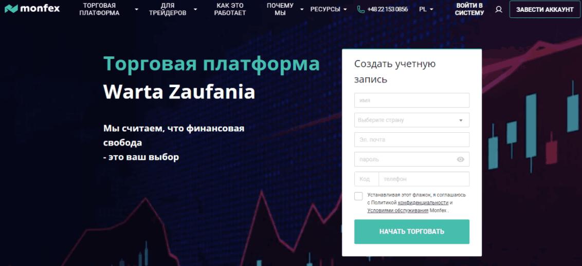 Monfex - сайт компании