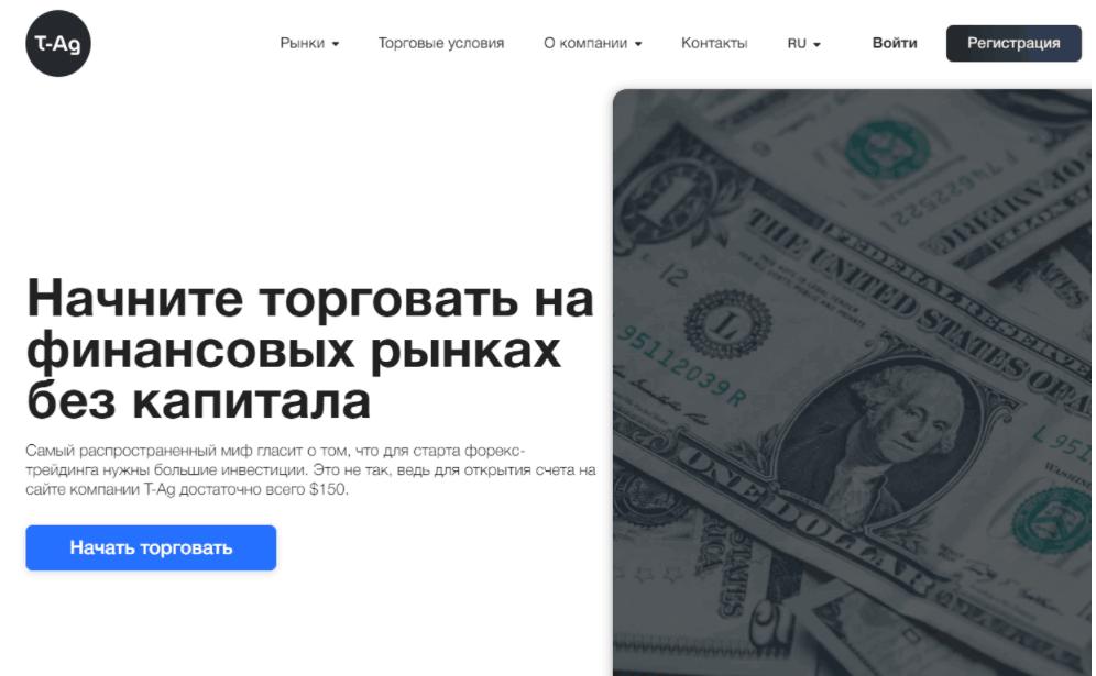 T-Ag - сайт компании