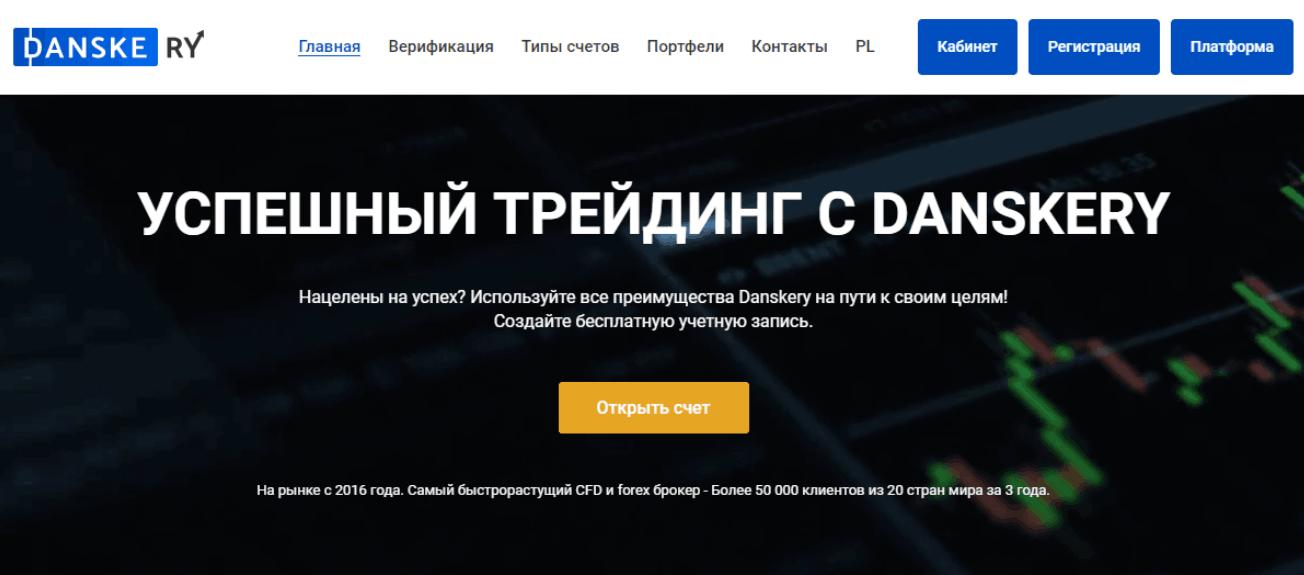 DanskeRY - сайт компании