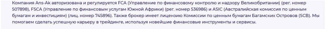 Ans Ak - лицензии