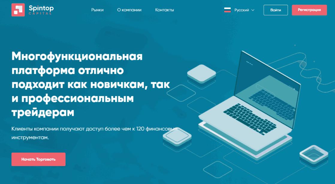 SpinTop Capital - сайт компании