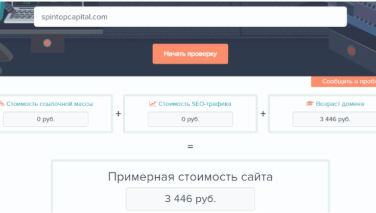 SpinTop Capital - стоимость сайта