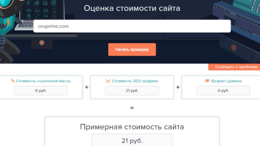 Oru Prime - стоимость сайта