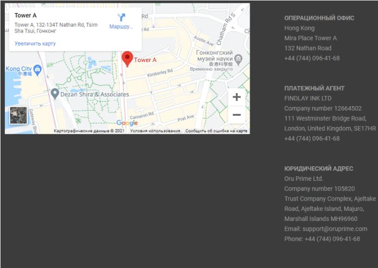 Oru Prime - адреса офисов