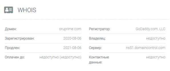 Oru Prime - домен