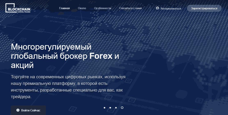 Blockchain Capital Trades - сайт компании