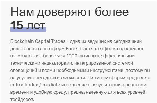 Blockchain Capital Trades - опыт