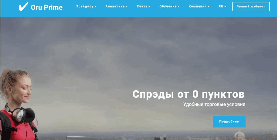 Oru Prime - сайт компании