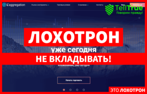 L'aggregation Company – еще один «успешный брокер» с сайтом за 1 рубль