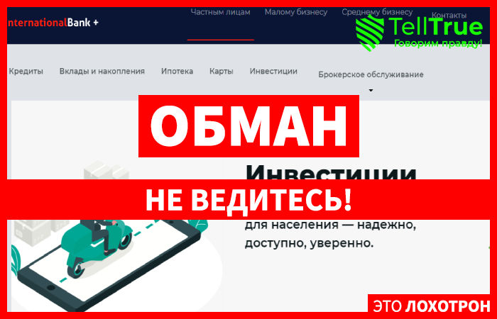 International Bank plus – примитивная шарашкина контора, созданная для выкачивания средств