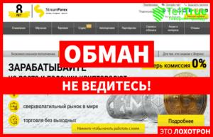 Stream Forex – мошенник без лицензии, выдающий себя за брокера международного уровня