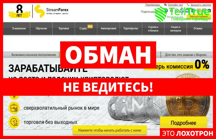 Stream Forex