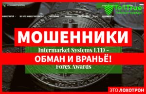 Intermarket Systems – очередной «брокер года» с мошенническими корнями