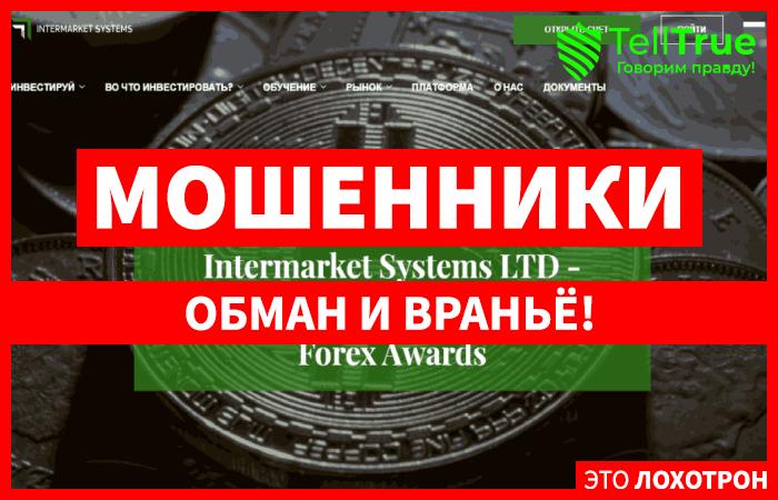Intermarket Systems