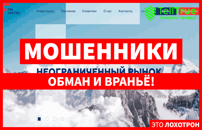 Fincentra – надежный брокер или лохотрон, стоимостью 154 рубля?