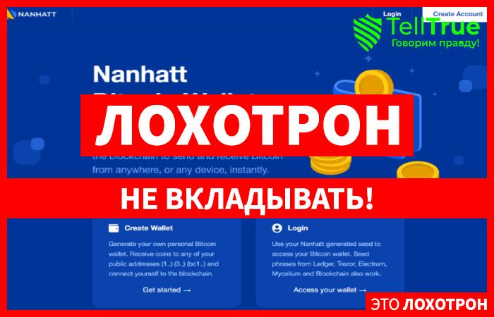 Nanhatt – еще один фальшивый криптокошелек, созданный для обмана