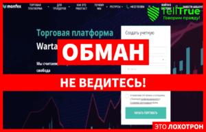 Monfex – самый черный брокер по версии европейской аудитории, который скоро доберется до российских граждан