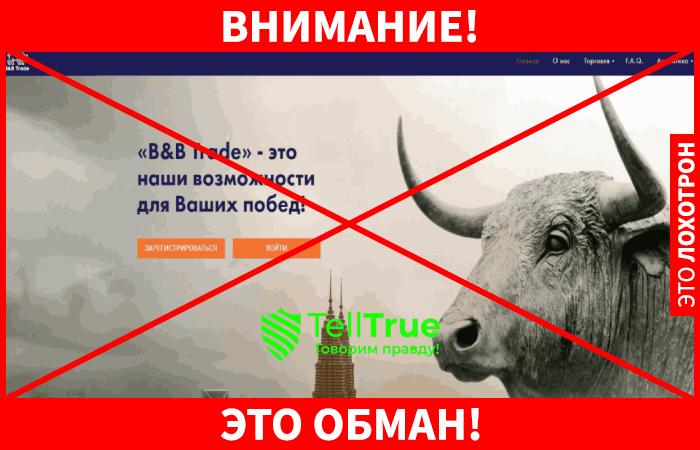 B&B Trade - это обман