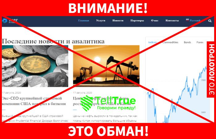 Iner 2 Traders - это обман