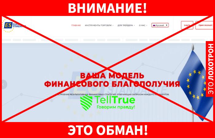 Eurostandarte - это обман