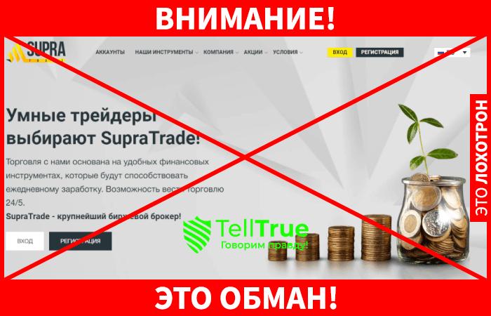 Supra Trade - это обман